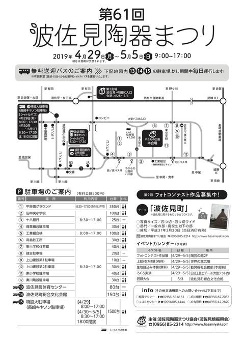 flyer_toukimatsuri2.jpg