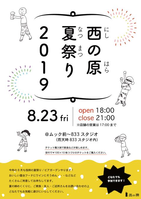 夏祭り19.jpg