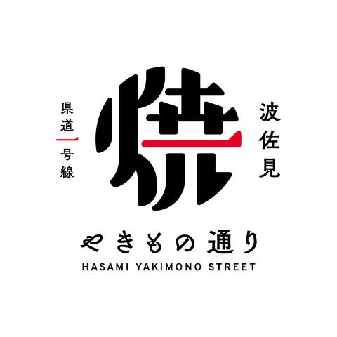 yaki_st_logo.jpg